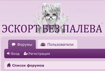 Форум russpuss эскорт без палева | / Форум russpuss эскорт без палева и скаут VK Vasabi приглашают всех посетить форум