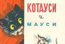 Children's books / Soviet children's book (second part of 20th century). Cоветские детские книги (втopая часть 20-го века)