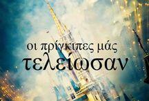 Η ζωή στα ελληνικά...