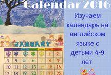 Изучаем календарь