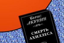 Исторические детективы FB2, EPUB, PDF / Скачать книги Исторические детективы в форматах fb2, epub, pdf, txt, doc