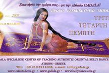 Πρωινά Μαθήματα Χορού της Κοιλιάς GADALA Οριεντάλ Bellydance studio Athens Greece Ομαδικά Τμήματα / Πρωινά μαθήματα oriental - Εξειδικευμένα Πρωινά Τμήματα ΤΡΙΤΗ - ΤΕΤΑΡΤΗ - ΠΕΜΠΤΗ Ξεκινήστε τη μέρα σας με τη Μέθοδο GADALA! www.gadala.gr * 2103211008 * info@gadala.gr ΜΑΘΗΜΑΤΑ BELLY DANCE ΑΘΗΝΑ  ΣΧΟΛΗ ΑΝΑΤΟΛΙΤΙΚΟΥ ΧΟΡΟΥ GADALA ΣΧΟΛΕΣ ΟΡΙΕΝΤΑΛ ΔΑΣΚΑΛΑ ORIENTAL BELLY DANCING ΧΟΡΟΣ ΤΗΣ ΚΟΙΛΙΑΣ