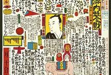 Poster - asian theme