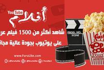 Forulike شاهد أكثر من 1500 فيلم عربي على يوتيوب بجودة عالية HD مجاناً
