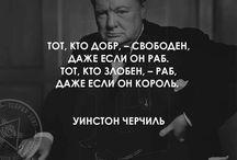 Мысли, цитаты