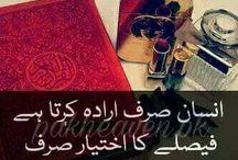 Deen e Islam