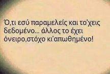 Μαντινάδες♥
