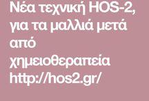 HOS-2 Website