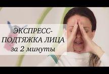 СТАНЬ КРАСИВОЙ!!!