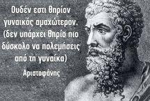 Ελληνες σοφοι