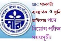 Govt Job Bangladesh