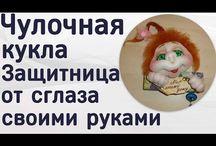 куклы капрон