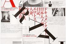 雑誌・パンフレットデザイン