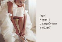 Образ невесты / Brides