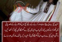 Tips in Urdu