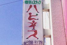 看板 / Sign