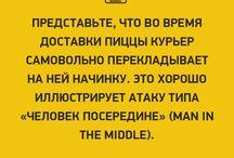 """Цитаты """"Лаборатории Касперского"""" / Цитаты экспертов """"Лаборатории Касперского"""""""