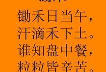 Chinese Poem - 漢詩 - 한시