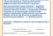 ИРЛ Физика / Интерактивные рабочие листы по физике в сервисе wizer.me