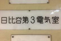 街中タイポ&デザイン / みつけた好きな文字とか