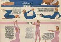 Упражнения от полноты.