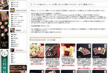 ECサイト(楽天・ヤフー)のトップページ制作実績 / リューキデザインで制作した「楽天市場」や「Yahoo!ショッピング」のショップトップページ制作実績