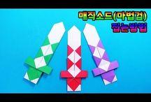 종이접기 동영상