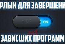 про компьютер