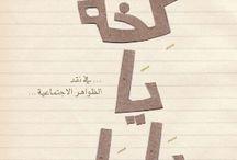 علوم اجتماعية / كتب الكترونية باللغة العربية في العلوم الإجتماعية