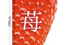 のぼり旗/ポスター