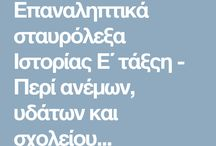 ΙΣΤΟΡΙΑ Ε