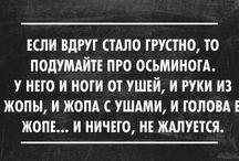Юмор.