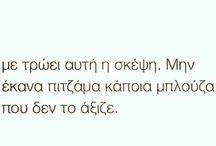 Ελληνικά quotes ✔