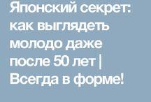 Советы для красоты и молодости)