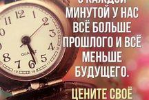 Стихи время