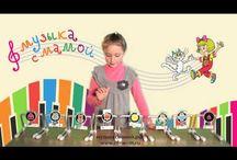 Музыка - детский подход