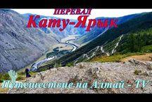 Перевал Кату-Ярык в Горном Алтае