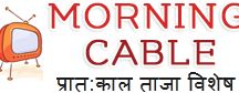 Morning Cable / Morning Cable provides latest news from north india. Morning Cable north indias no1 news portal provides latest news from north India. Get current News, Gallery, Movies, Cricket, sports, Hot Topics and more http://www.morningcable.com
