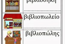 Μαθαίνω γράμματα
