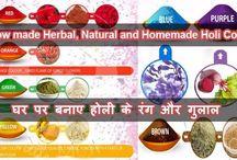 Herbal Natural and Homemade Holi Color in Hindi