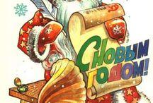 Новогодняя  Сказка в открытках / о Дед Морозе и Бабе Снежной и Снегурочке и др и чем они заняты- это сказка в картинках