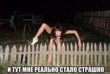 Приколюшки)))