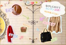 Leopalace Online Shopping / レオパレスが運営するオンラインショッピングサイトのおすすめ商品をご紹介! http://los.leo-shop.jp/
