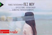 New promo song... Πάνος Παπαϊωάννου - Πές Μου
