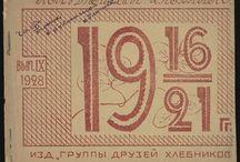 Trans-Sovjet-Ekspress (designinspirasjon)