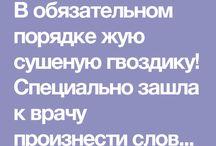 Гвоздика