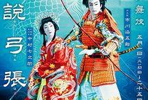 Kabuki Posters