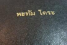 Lawa Bibles