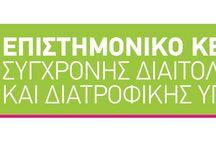Διαιτολογικό Γραφείο Τσαπράζη - Τάκας / Εδώ θα βρείτε πολλά και χρήσιμα άρθρα για την διατροφή!