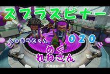【しゅぷらとぅん】スプラトゥーンゲーム実況